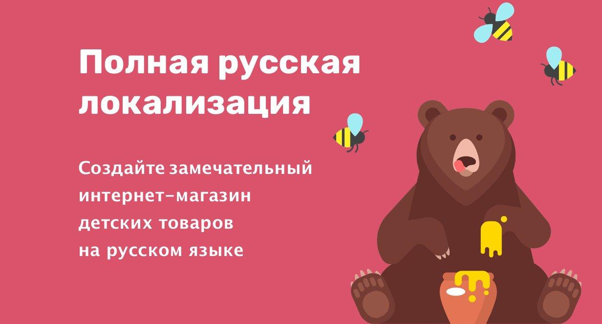 Russian localization